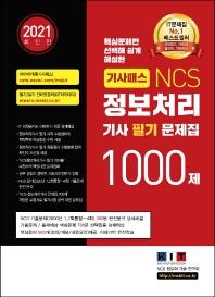 기사패스 NCS 정보처리기사 필기 문제집 1000제 1권+2권+3권 합본세트(2021)
