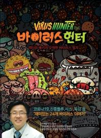 바이러스 헌터: 백터와 배키의 오싹한 바이러스 일지