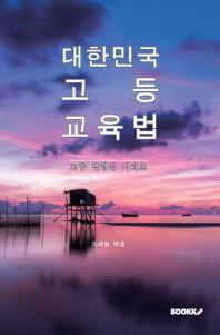 대한민국 고등교육법 : 교양 법령집 시리즈