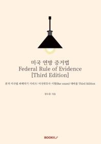 미국 연방 증거법 Federal Rule of Evidence [Third Edition]