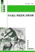 지식생산 학문전략 대학개혁