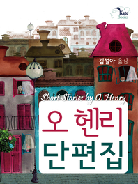 오 헨리 단편집(Short Stories by O. Henry)