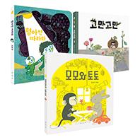 모모와 토토+고만고만+형아만 따라와(전3권)