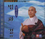 법화경. 19(CD 1장)