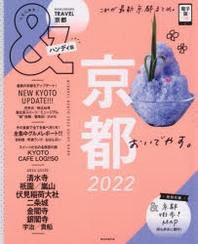 &TRAVEL京都 2022 ハンディ版