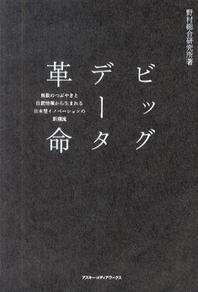ビッグデ-タ革命 無數のつぶやきと位置情報から生まれる日本型イノベ-ションの新潮流