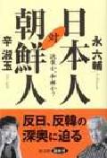 日本人對朝鮮人 決裂か,和解か?