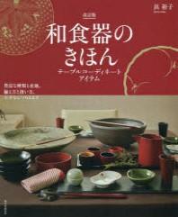 和食器のきほん テ-ブルコ-ディネ-トアイテム 豊富な種類と産地,そろえ方と扱い方,上手なしつらえまで