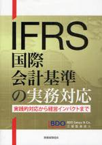 IFRS國際會計基準の實務對應 實踐的對應から經營インパクトまで