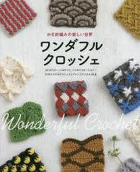 ワンダフルクロッシェ かぎ針編みの新しい世界 ストロベリ-,バスケット,フリルバリエ-ション…15のミラクル
