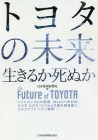トヨタの未來 生きるか死ぬか ソフトバンクとの提携,MAASへの對應,マツダ.スズキ.スバルとの資本關係强化,コネクテッド.シティ建設……