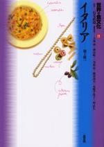 世界の食文化 15