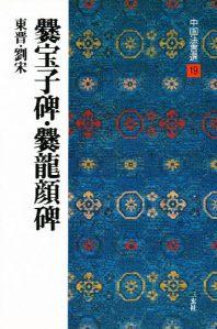 寶子碑 中國法書選19