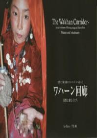 ワハ-ン回廊 玄奬(三藏)法師やマルコポ-ロもたどった 自然と棲む人たち