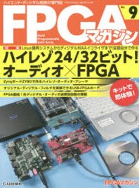 FPGAマガジン ハイエンド.ディジタル技術の專門誌 NO.9