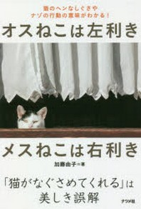 オスねこは左利きメスねこは右利き 猫のヘンなしぐさやナゾの行動の意味がわかる!