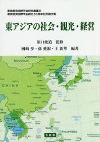 東アジアの社會.觀光.經營 亞東經濟國際學會創立30周年記念論文集