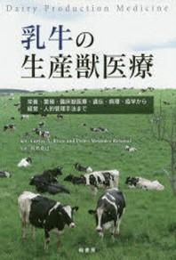 乳牛の生産獸醫療 榮養.繁殖.臨床獸醫療.遺傳.病理.疫學から經營.人的管理手法まで