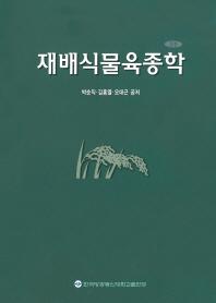 재배식물육종학(1학기, 워크북포함)