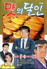 맛의 달인. 98: 일본 전국 맛기행 나가사키편