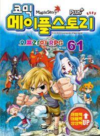 코믹 메이플 스토리 오프라인 RPG. 61