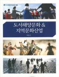 도서해양문화 & 지역문화산업