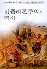 신플라톤주의의 역사