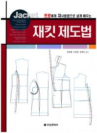 프로에게 자사용법으로 쉽게 배우는 재킷 제도법