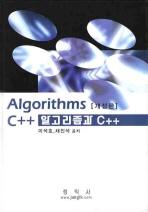 알고리즘과 C++