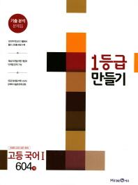 고등 국어1 604제(2017)