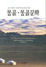 몽골 몽골문화