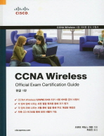 CCNA Wireless(Official Exam Certification Guide)