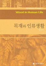 목재와 인류생활