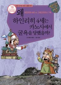 역사공화국 세계사법정. 19: 왜 하인리히 4세는 카노사에서 굴욕을 당했을까
