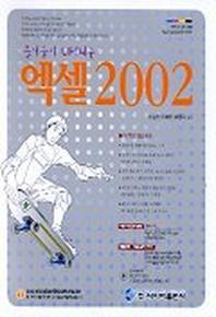 엑셀 2002(즐거움이 UP되는)(CD-ROM 1장 포함)