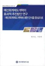 예산회계제도개혁의 효과적 추진방안 연구