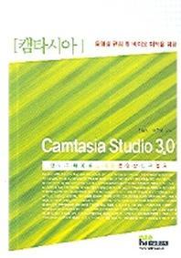 동영상 편집 및 비디오 제작을 위한 CAMTASIA STUDIO 3.0