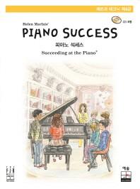 Piano Success(피아노 석세스) 레슨과 테크닉 제4급
