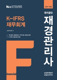 재경관리사 K-IFRS 재무회계(2021)
