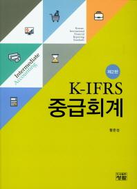 K-IFRS 중급회계