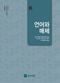 고등 국어영역 언어와 매체(2021)(2022 수능대비)