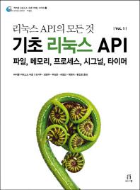 리눅스 API의 모든 것 기초 리눅스 API Vol. 1