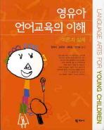 영유아 언어교육의 이해