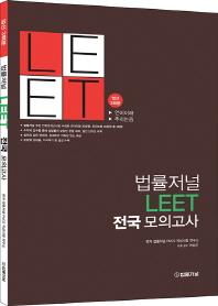 법률저널 LEET 전국 모의고사
