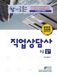 합기공 직업상담사 2급 실기(2019)