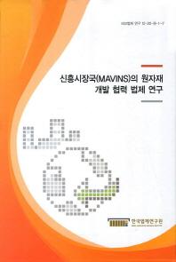 신흥시장국(MAVINS)의 원자재 개발 협력 법제 연구 세트