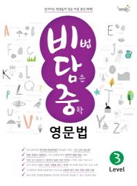 비법 담은 중학 영문법 Level 3(2016)
