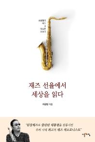 재즈 선율에서 세상을 읽다
