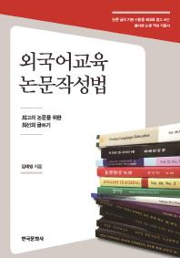 외국어교육 논문작성법