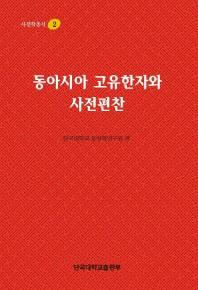 동아시아 고유한자와 사전편찬